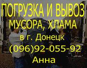 ВЫВОЗ МУСОРА ДОНЕЦК,  ВЫВОЗ СТРОИТЕЛЬНОГО МУСОРА в г. Донецк,  мусор