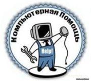 PC Help Настройка,  ремонт ПК,  ноутбуков,  администрирование 1С и пр