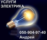 услуги электрика в донецке  с гарантией