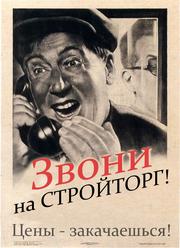 ДСП,  ДВП,  Фанера,  OSB 3,  ОСБ 3,  ОСП,  Магнезитовая плита. Донецк.