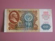Банкнота 100 рублей 1991 года