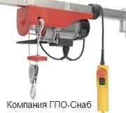 Тали электрические канатные 220 В от ГПО-Снаб в Украине.