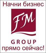 Компания FM GROUP приглашает Вас к сотрудничеству.