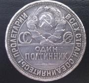 Один полтинник 1925 г.