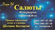 Салюты Донецк