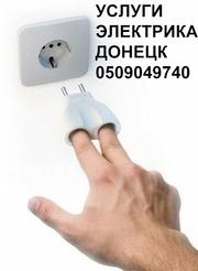 электрик донецк.срочный вызов электрика на дом 050-904-97-40