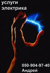 Электрик Донецк. Услуги электрика. Вызов электрика на дом,  в офис,  дачу.Срочный ремонт электрики.электромонтажные работы монтаж электропроводки вызов электрика на дом:050-904-97-40 штробление стен прокладка кабеля установка розеток перенос розеток установ