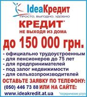 Кредит наличными до 250000 грн
