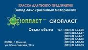 Продукция компании Sioplast - эмаль ХС-110. Продукция «Сіопласт®» п