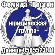 Юрист в Донецке сохрани в мобильник