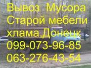Вывоз старой мебели, хлама Донецк