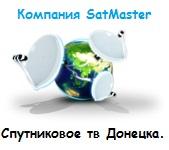 Ремонт и настройка спутникового тв в Донецке
