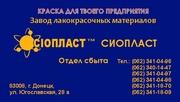 Эмаль ХВ-124/ ХВ124 эмаль эмаль ХВ-124/производство эмали ХВ-1120 МC-1