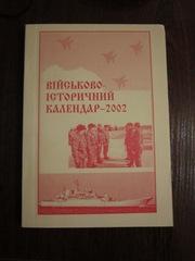 продам Военно – исторический календарь – 2002