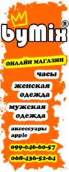 женская одежда,  часы,  аксессуары Донецк