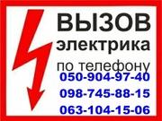 строительные   услуги    в донецке.вызов электрика муж на час