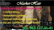 Наращивание славянских волос,  пошив париков