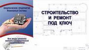 Строительство домов и коттеджей любой сложности под ключ