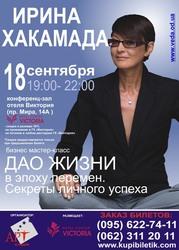 Ирина Хакамада в Донецке 18 сентября