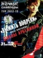 билеты концерт Диана Арбенина в Донецке,  Днепропетровске,  Харькове