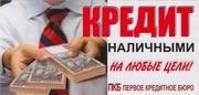 Кредит наличными на любые цели без залога и поручителей до 80000 грн.!