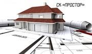 СК Простор. Строительные работы в Донецке и Донецкой обл.