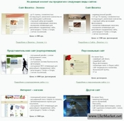 Создание сайта визитки - Донецк и область