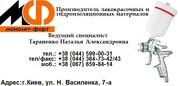 Эмаль винилхлоридная /для окраски металлических поверхностей/ ХВ-16