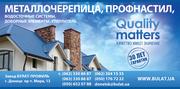 Металлочерепица,  профнастил TM Bulat®. Водосточные системы. Пленки.
