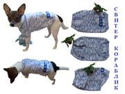 Одежда животным свитер Кораблик в интернет-магазине Злата Пряжа
