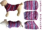 Одежда животным свитер Фантазия в интернет-магазине Злата Пряжа