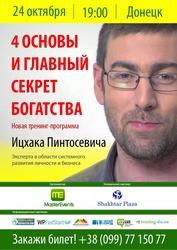 Ицхак Пинтосевич в Донецке 24 октября 2013 с НОВОЙ тренинг-программой