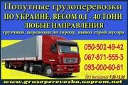 Грузоперевозки Донецк-Киев-Донецк. Перевезти мебель,  вещи,  офис