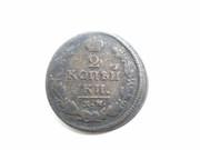 Российская монета 1821 года