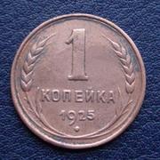 ПРОДАМ МОНЕТУ  1 КОП. 1925г.