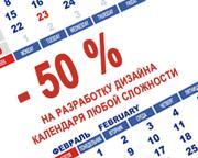 Полиграфия.Акция на календари любого формата.