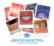 Стоматологические курсы: стоматолог-ортопед и зубной техник