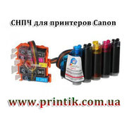 СНПЧ для принтеров Canon,  СНПЧ для Canon купить