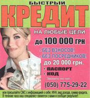 Кредит в Дзержинске