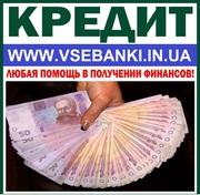 Кредит наличными онлайн для всех регионов Украины до 1 млн грн