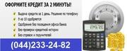 Кредит на карту онлайн для всех регионов Украины до 1 млн грн