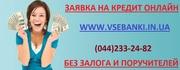 Кредит онлайн  без залога,  для всей Украины до 1 млн грн
