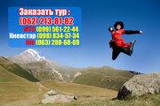 НОВИНКА !Туры в Грузию – 2550грн.,  aвтобус из Донецка.