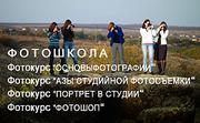Фотошкола.. Донецк. Фотограф.Фотостудия ЛЮКС