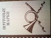 Альбом почтовых марок