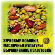База данных  Зерновые,  бобовые,  масличные культуры,  выращивание -2014