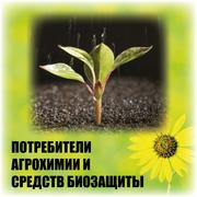 База данных Потребители агрохимии и средств биозащиты - 2014
