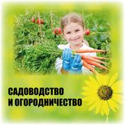 База данных Садоводство и огородничество-2014