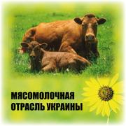 База данных Мясомолочная отрасль Украины-2014
