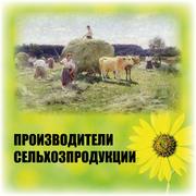 База данных Производители сельхозпродукции - 2014